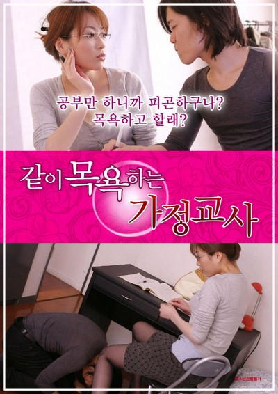 I was.peeped but I pretended not to notice Mio Kitagawa 2016 ดูหนังอาร์เกาหลี-Korean Rate R Movie [18+]