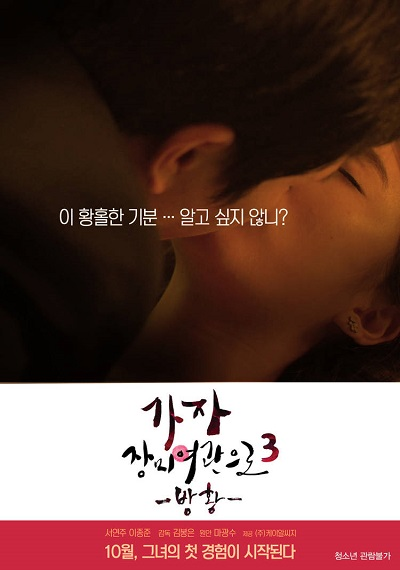 Let's Go To Rose Motel 3 Wandering (2014) ดูหนังอาร์เกาหลี-Korean Rate R Movie [18+]