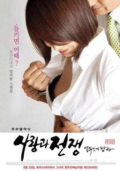 Marriage Clinic – Love and War 2008 ดูหนังอาร์เกาหลี-Korean Rate R Movie [18+]