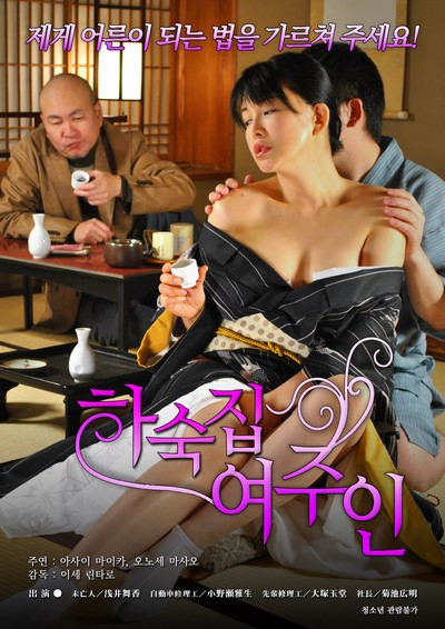 Showa Sale Prohibited of Novel 2016 ดูหนังอาร์เกาหลี-Korean Rate R Movie [18+]