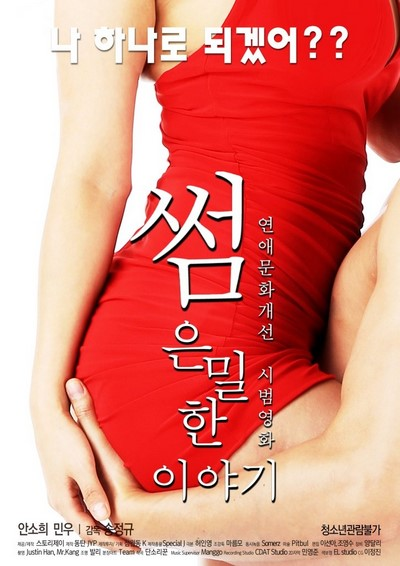 Some – An Erotic Tale 2017 [Uncute] ดูหนังอาร์เกาหลี-Korean Rate R Movie [18+]