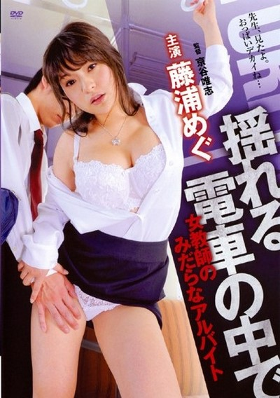 Tokyo Train Girls 1 Private Lessons (2009) ดูหนังอาร์เกาหลี-Korean Rate R Movie [18+]