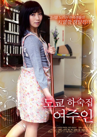 Window Of A Violated Rooming House 2010 ดูหนังอาร์เกาหลี-Korean Rate R Movie