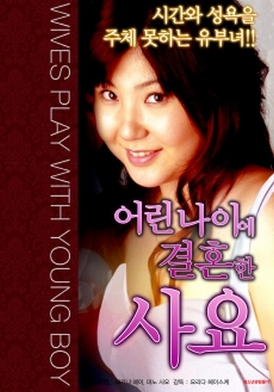 Wives Play With Young Boy 2016 ดูหนังอาร์เกาหลี-Korean Rate R Movie [18+]