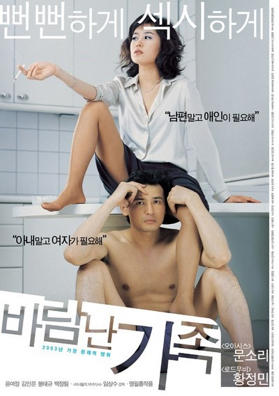 A Good Lawyer's Wife (2003) [Uncute] ดูหนังอาร์เกาหลี-Korean Rate R Movie [18+]