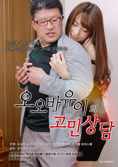 An Instinctive Double Personality 2015 ดูหนังอาร์เกาหลี-Korean Rate R Movie [18+]