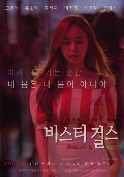 BEASTIE GIRLS (2016) [For You] ดูหนังอาร์เกาหลี-Korean Rate R Movie [18+]