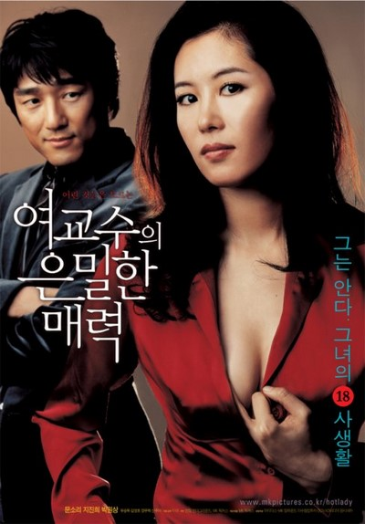 Bewitching Attraction (2006) ดูหนังอาร์เกาหลี-Korean Rate R Movie [18+]