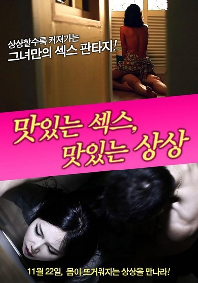 Delicious Sex Delicious Imagine (2012) ดูหนังอาร์เกาหลี-Korean Rate R Movie [18+]