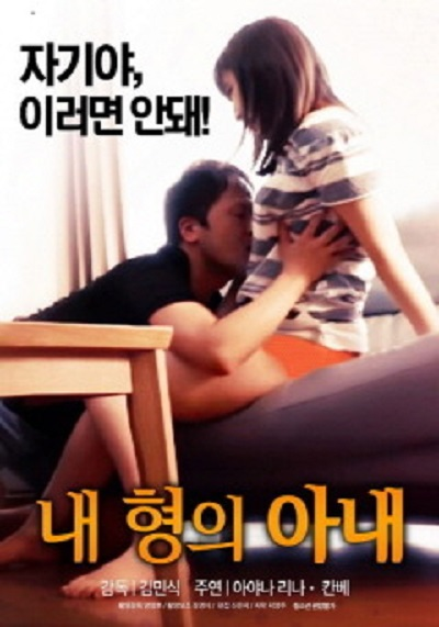 My Brother's Wife (2016) ดูหนังอาร์เกาหลี-Korean Rate R Movie [18+]