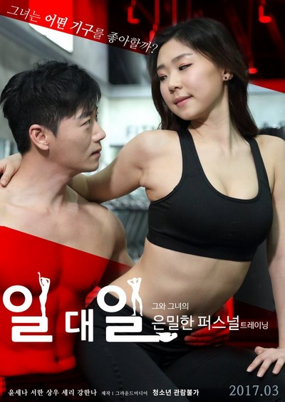 One on One (2017) [For You] ดูหนังอาร์เกาหลี-Korean Rate R Movie [18+]