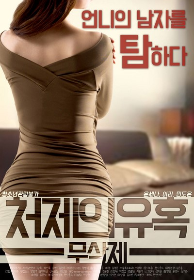 The Seduction of Sister -In-Law (2017) ดูหนังอาร์เกาหลี-Korean Rate R Movie [18+]