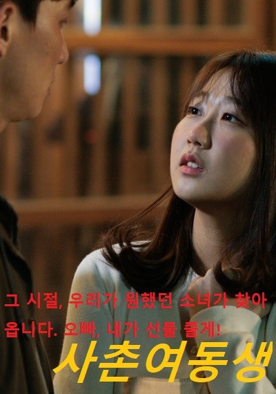 To Her 2017 [For You] ดูหนังอาร์เกาหลี-Korean Rate R Movie [18+]