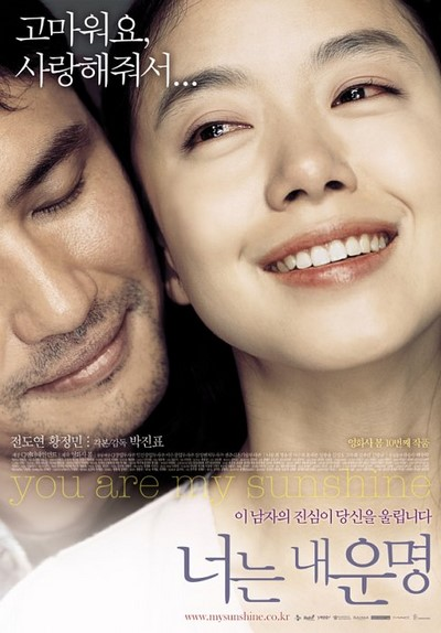 You Are My Sunshine (2005) ดูหนังอาร์เกาหลี-Korean Rate R Movie [18+]