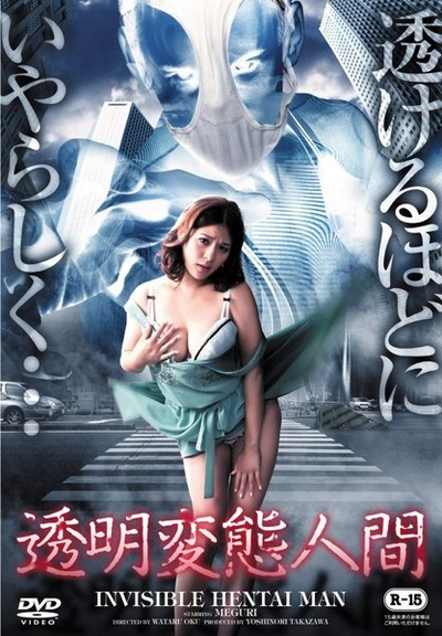 Invisible Hentai Man 2013 ดูหนังอาร์เกาหลี-Korean Rate R Movie [18+]