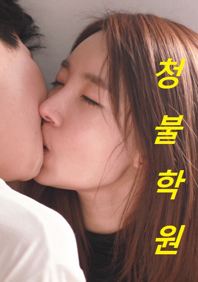 Adult Only Institute (2017) [Uncute] ดูหนังอาร์เกาหลี-Korean Rate R Movie [18+]