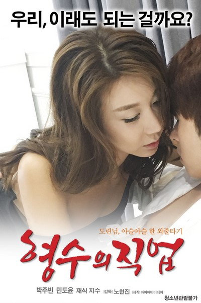 My Sister-in-law's Job (2017)  ดูหนังอาร์เกาหลี-Korean Rate R Movie [18+]