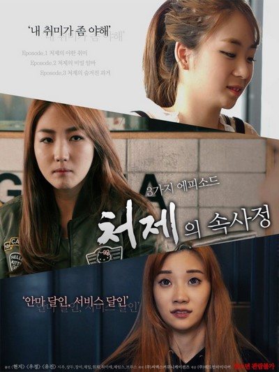 The Sister-in-Law Affairs (2017) ดูหนังอาร์เกาหลี-Korean Rate R Movie [18+]