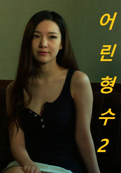 Young Sister-In-Law 2 (2017) [Uncute] ดูหนังอาร์เกาหลี-Korean Rate R Movie [18+]
