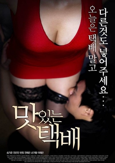 Delicious Delivery (2015) ดูหนังอาร์เกาหลี-Korean Rate R Movie [18+]