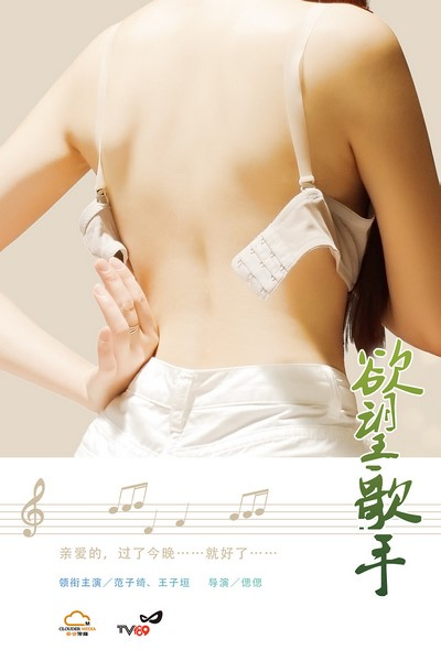 Sex and The Singer (2014) ดูหนังอาร์เกาหลี-Korean Rate R Movie [18+]