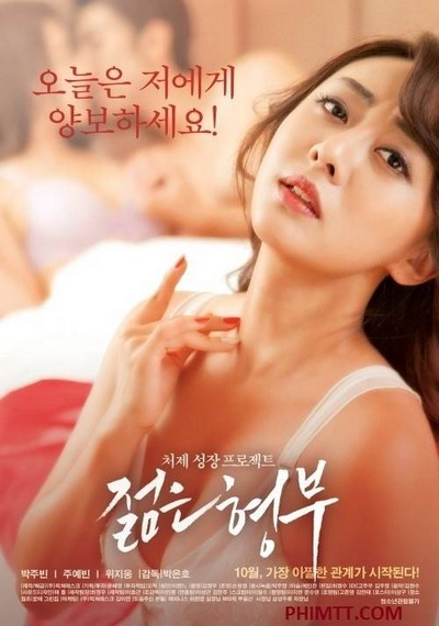 Sister's Younger Husband (2016) ดูหนังอาร์เกาหลี-Korean Rate R Movie [18+]