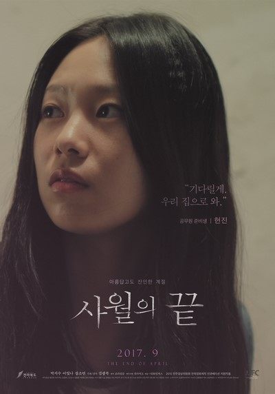 The End of April (2016) ดูหนังอาร์เกาหลี-Korean Rate R Movie [18+]