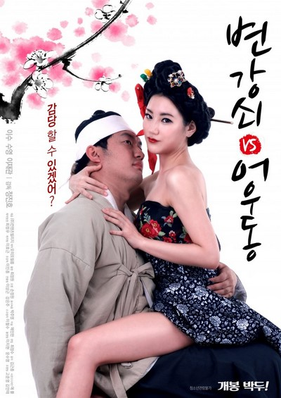 The Stud VS Eowoodong (2017) ดูหนังอาร์เกาหลี-Korean Rate R Movie [18+]