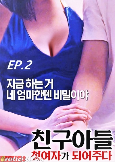 A Friend of Mine Being The First Woman 02 (2016) ดูหนังอาร์เกาหลี [18+] Korean Rate R Movie