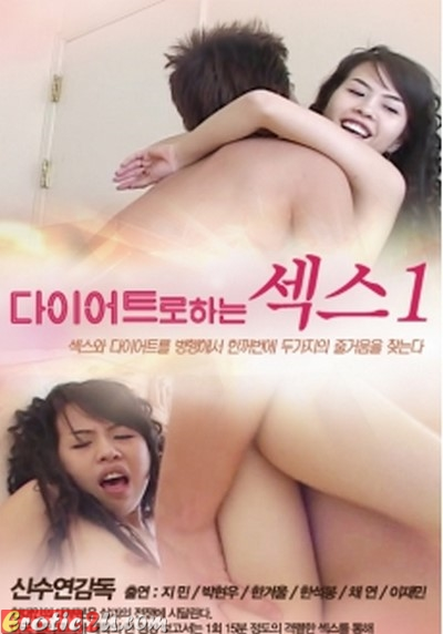 Sex With Diet 01 (2010) ดูหนังอาร์เกาหลี [18+] Korean Rate R Movie