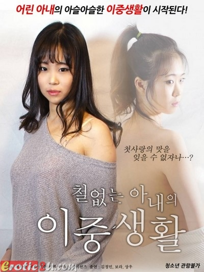 A Lusty Wife's Double Life (2017) ดูหนังอาร์เกาหลี [18+] Korean Rate R Movie