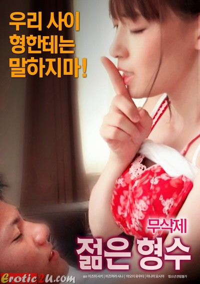 A Younger Brother (2017) ดูหนังอาร์เกาหลี [18+] Korean Rate R Movie
