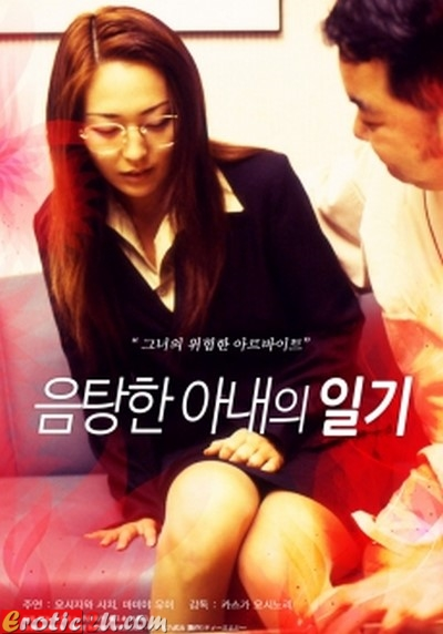Diary of Promiscuous Wife (2007) ดูหนังอาร์เกาหลี [18+] Korean Rate R Movie