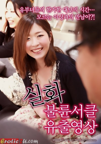 Female Group of Enjoying Affair (2017) ดูหนังอาร์เกาหลี [18+] Korean Rate R Movie