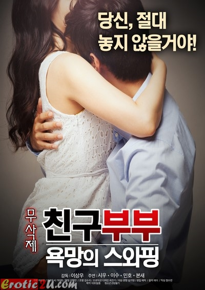 Friend Couples – Swapping (2016) [Rev.1] ดูหนังอาร์เกาหลี [18+] Korean Rate R Movie