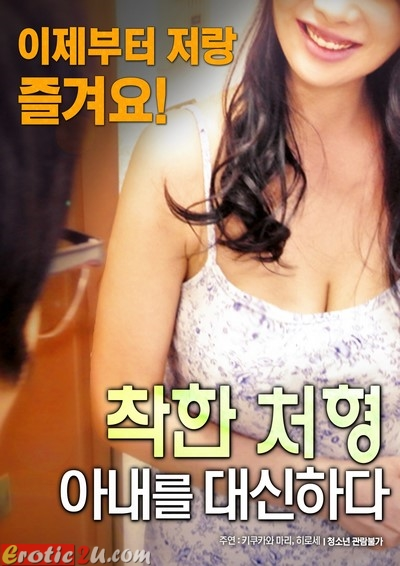 Good Execution – Substitute Wife (2017) ดูหนังอาร์เกาหลี [18+] Korean Rate R Movie