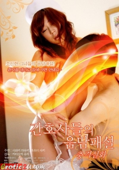 Midnight Consulting Room Special 1 (2014) ดูหนังอาร์เกาหลี [18+] Korean Rate R Movie