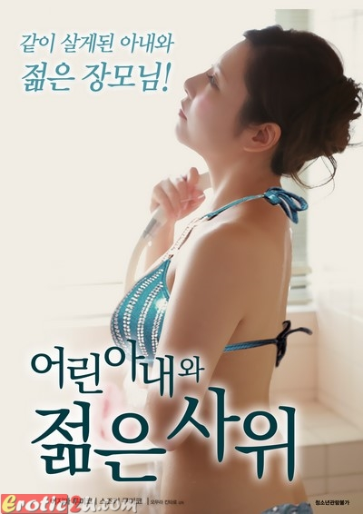 My Dirty Mother-in-Law (2016) ดูหนังอาร์เกาหลี [18+] Korean Rate R Movie