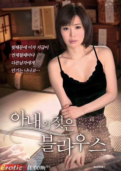Pawnshop of Married woman – Please lend me money (2015) ดูหนังอาร์เกาหลี [18+] Korean Rate R Movie