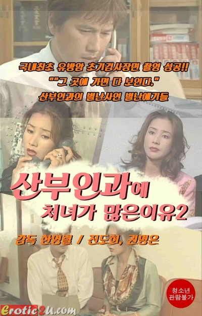Reasons for many girls in Obstetrics and Gynecology 2 (1997) ดูหนังอาร์เกาหลี [18+] Korean Rate R Movie