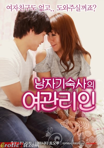Sexy Housemother of Men's Dormitory (2016) ดูหนังอาร์เกาหลี [18+] Korean Rate R Movie