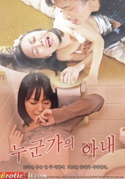 Someone Else's Wife (2014) ดูหนังอาร์เกาหลี [18+] Korean Rate R Movie