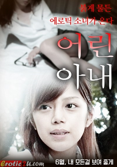 The Blossoming Young Wife (2016) ดูหนังอาร์เกาหลี [18+] Korean Rate R Movie
