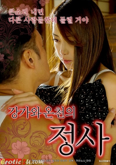 The Devil Hands of The Countryside (2016) ดูหนังอาร์เกาหลี [18+] Korean Rate R Movie