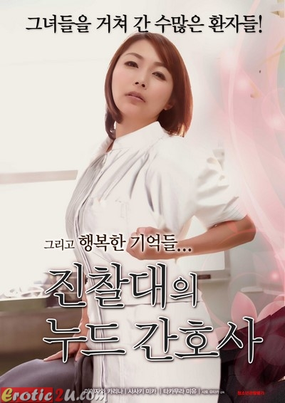 Too Dirty to Examine at Hospital 2 (2016) ดูหนังอาร์เกาหลี [18+] Korean Rate R Movie