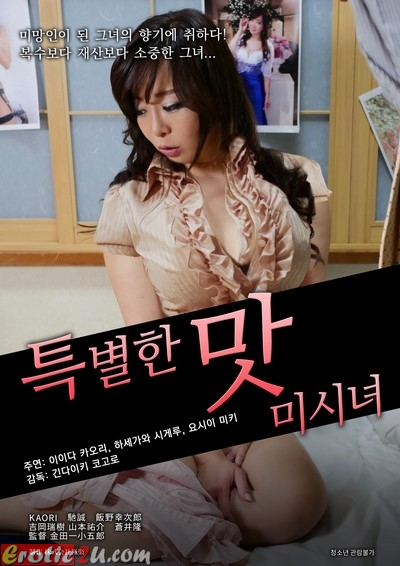 A love affair of the heirs beautiful wife (2015) ดูหนังอาร์เกาหลี [18+] Korean Rate R Movie