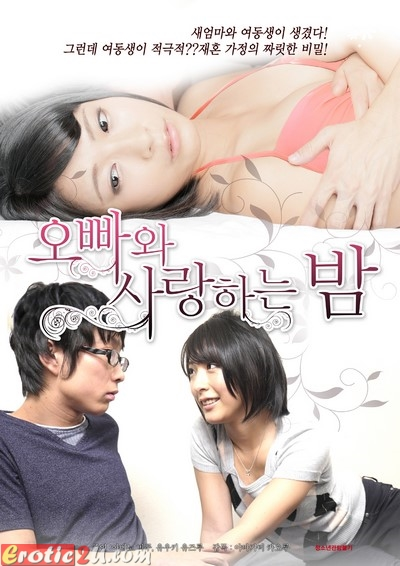 I Want To Become A Younger Sister (2016) ดูหนังอาร์เกาหลี [18+] Korean Rate R Movie