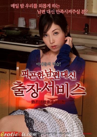 Insanity and gloss of young and mature housing complex wives (2015) หนังอาร์เกาหลีอัพเดทใหม่ๆ ทุกวัน