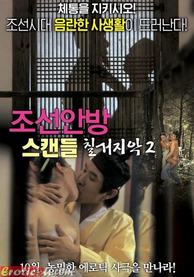 Joseon Scandal – The Seven Valid Causes for Divorce 2 (2015) ดูหนังอาร์เกาหลี [18+] Korean Rate R Movie