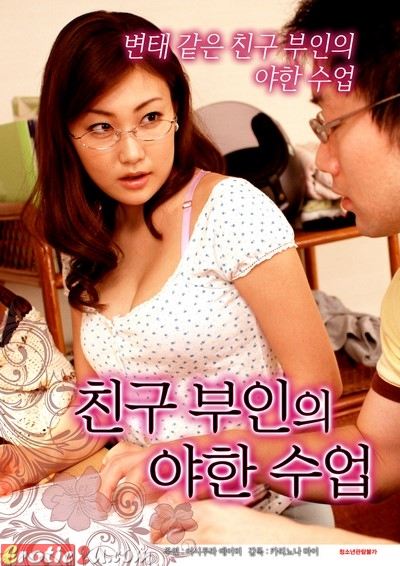 My Friend's Wife Is Nasty (2016) ดูหนังอาร์เกาหลี [18+] Korean Rate R Movie